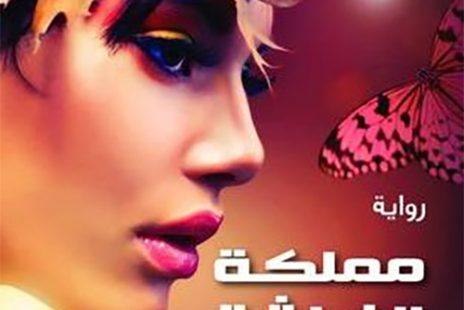 Arap Dünyası Hangi Romanları Okuyor?
